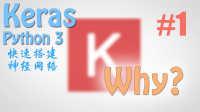 莫烦 Keras #1 Why? (教学 教程 tutorial)