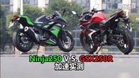 GSX250R實戰Ninja加速測試
