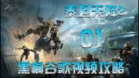 黑桐谷歌【泰坦天降2】视频攻略 01 BT-7472