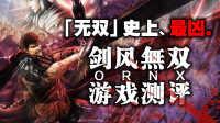 ORNX 剑风传奇无双(烙印战士),游戏测评ps4 ps3 psv游戏评测