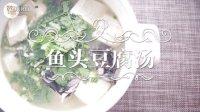 这一锅鲜美营养的鱼头豆腐汤 绝对是滋补首选 22