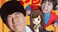 《欢喜密探》爆笑CP上线直播中 216