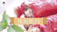 酿辣椒 24