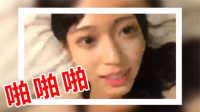 【污娱社】曝日本AKB美女成员直播 冒啪啪啪声 被疑嘿咻