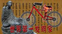 世界第一辆自行车竟然是中国人发明,比爱迪生还牛却无人知晓