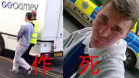 英国逃犯晒自拍挑衅警察:有种来抓我 现已被抓 405