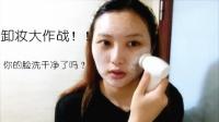 卸妆大作战 你的脸洗干净了吗 73