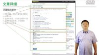 新版魏曦教你学Yii2.0(8.1 前台页面搭建之文章详细页面 )