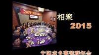 相聚2015--宁阳老乡莱芜群年会