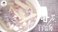 冬日里最滋补的一碗汤 甘蔗羊肉汤 30