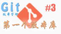 莫烦 Git 版本管理 #3 第一个版本管理库 (教学 教程 tutorial)