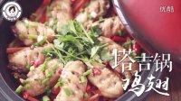 懒人版的快手菜肴 塔吉锅香辣鸡翅 33