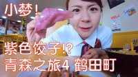 日本的紫色饺子