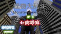 【环境】我的世界怪物大乱斗生存 EP 3 小偷蝴蝶