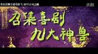 """《東北往事之破馬張飛》最新預告 賈乃亮馬麗召集""""喜劇九大神獸"""""""