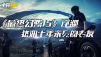 十分游料:《最终幻想15》评测:犹如十年未见的老友