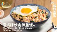 【日日煮】烹饪短片-泰式辣炒肉碎盖饭