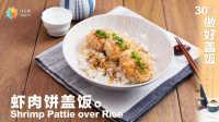 【日日煮】烹饪短片-虾肉饼盖饭
