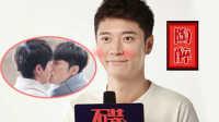 张丹峰回忆与男演员吻戏表情陶醉 05