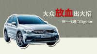 实力踢馆不含糊 2017款全新进口tiguan车型解析 504
