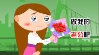 大波美女求婚屌丝  338—《嗨小冷 2016》