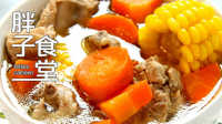 高颜值的玉米胡萝卜排骨汤 33