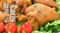 电饭煲卤猪蹄 35