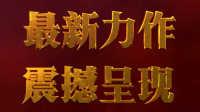"""有妖气""""自我突破""""之作!菊叔贺岁预告片上线"""
