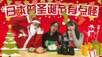 惊奇日本 47 在日本圣诞节怎么过