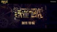 電影《鐵道飛虎》特效特輯 成龍黃子韬王凱震撼炸大橋