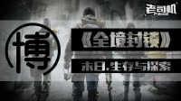 《博玩堂》:全境封锁 末日,生存与探索