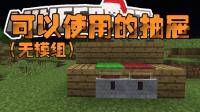 【Bread出品】可以使用的抽屉(无模组)丨Minecraft我的世界小课堂