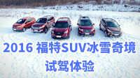 福特全系五款SUV长白山冰雪试驾体验 512
