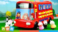 小猪佩奇的字母巴士之旅 37