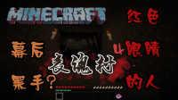 竹霜嵐【我的世界◆Minecraft】喪魂村4〓駱閣?誰是背后的主使!