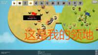 这是我的领地【新风】《环形帝国》Circle Empires游戏体验