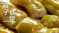 电饭煲蒸的尖椒酿肉 37
