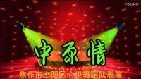 中原情 焦作市山阳区心悦舞蹈队表演