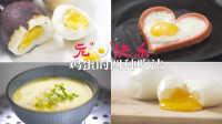 """元""""蛋""""快乐必知的四种好吃鸡蛋做法 41"""