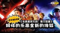 《乐高星球大战:原力觉醒》中文版评测 同样的乐高全新的体验