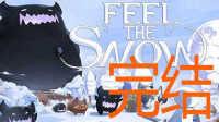击败冰霜女王【新风】Feel The Snow《感受冬季》p5