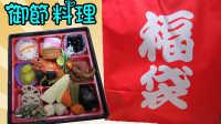 小RiN子の食玩 56 日本新年福袋与御节料理