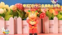 儿童手工制作DIY十二生肖战士小牛 01