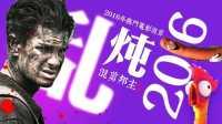 『混剪邦主』2016全年度热门电影混剪:回顾190部感动瞬间
