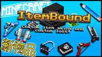 【英海】【ItemBound】超过300+新物品加入MC!-1.11创意材质包