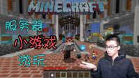 竹霜岚【我的世界◆Minecraft】服务器游玩〓哎呀!我已经用了洪荒之力啦