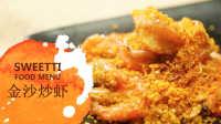 金沙炒虾 04