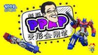 高能尬舞! piko太郎vs变形金刚,笔笔谁更贱!
