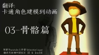 卡通人物从建模到动画-03骨骼配置篇
