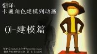 卡通人物从建模到动画-01建模篇
